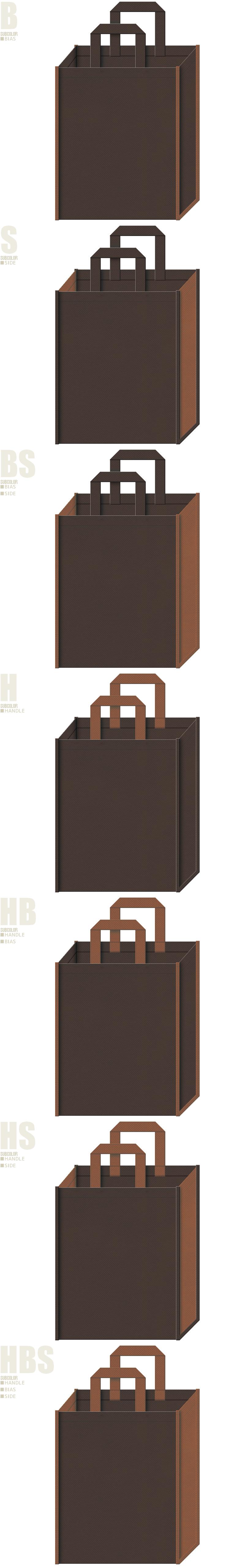 こげ茶色と茶色、7パターンの不織布トートバッグ配色デザイン例。コーヒー用品の展示会用バッグ、乗馬クラブのバッグノベルティにお奨めです。ショコラケーキ、サラブレッドのイメージ。