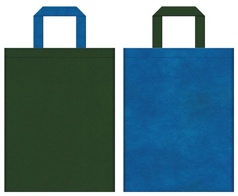 不織布バッグのデザイン:濃緑色と青色のコーディネート