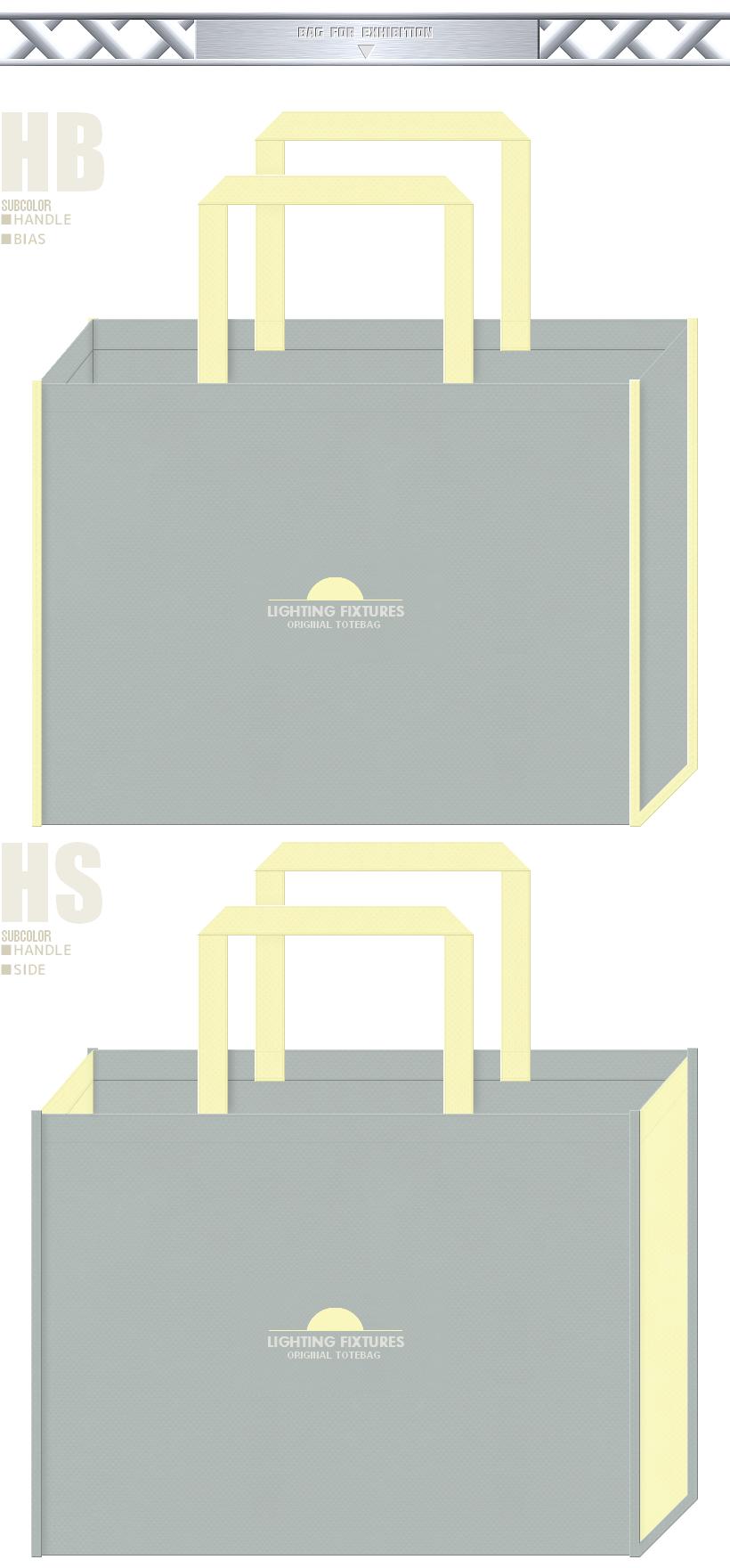 グレー色と薄黄色の不織布バッグデザイン:ペンダントライト・照明器具の展示会用バッグ