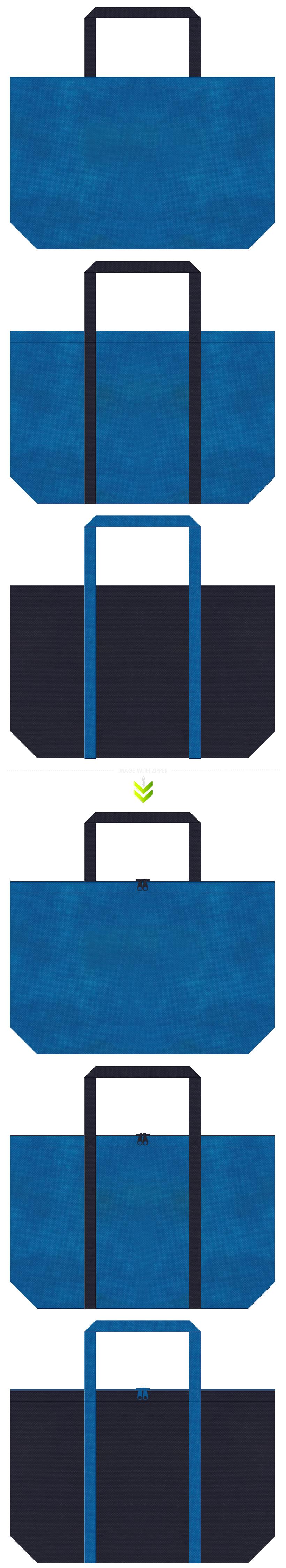 ダイビング・潜水艦・水族館・セキュリティ・防犯カメラ・ドライブレコーダー・海底・剣・光線・アリーナ・対戦型格闘ゲームの展示会用バッグにお奨めの不織布バッグデザイン:青色と濃紺色のコーデ