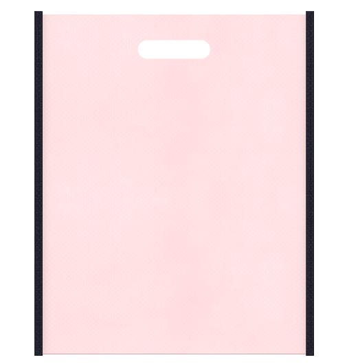 不織布バッグ小判抜き メインカラー濃紺色とサブカラー桜色の色反転