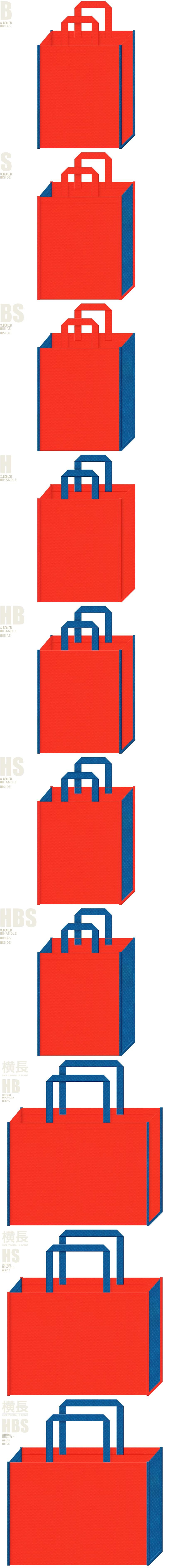 テーマパーク・おもちゃの展示会用バッグにお奨めの不織布バッグのデザイン:オレンジ色と青色の配色7パターン