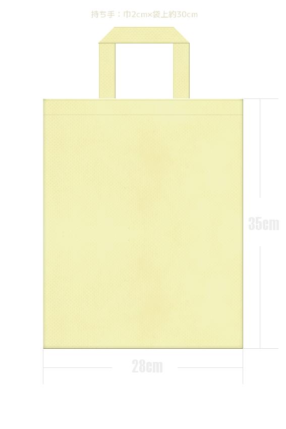 品番:A4-T-CY クリームイエロー色A4不織布バッグ