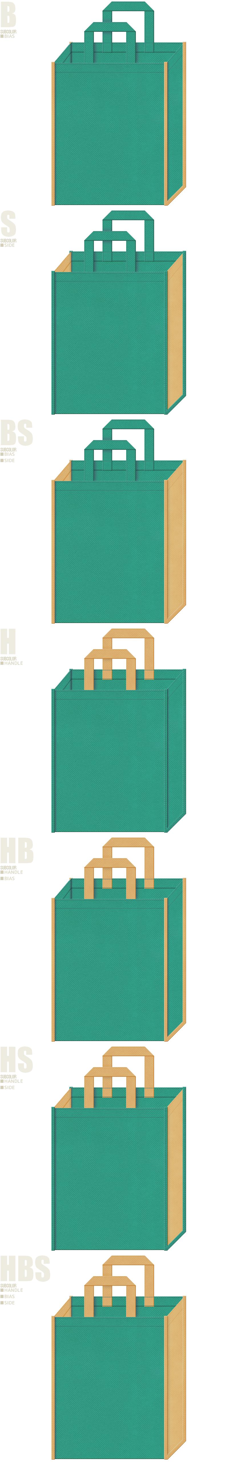 青緑色と薄黄土色、7パターンの不織布トートバッグ配色デザイン例。砂浜を連想するビーチ系イベントの不織布バッグにお奨めです。