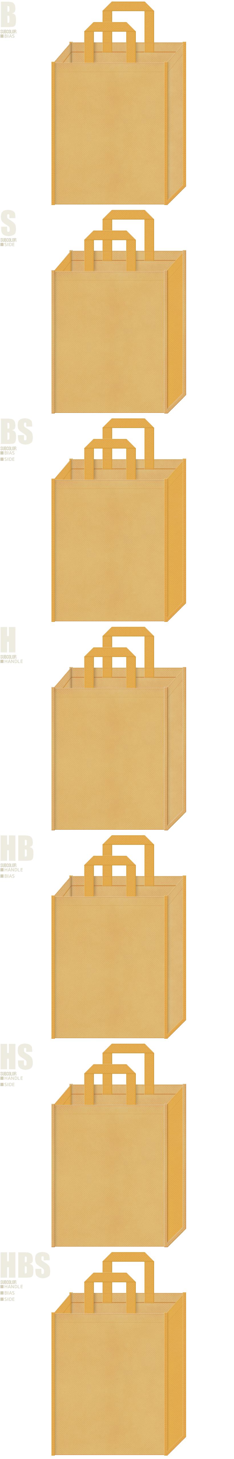 薄黄土色と黄土色、7パターンの不織布トートバッグ配色デザイン例。