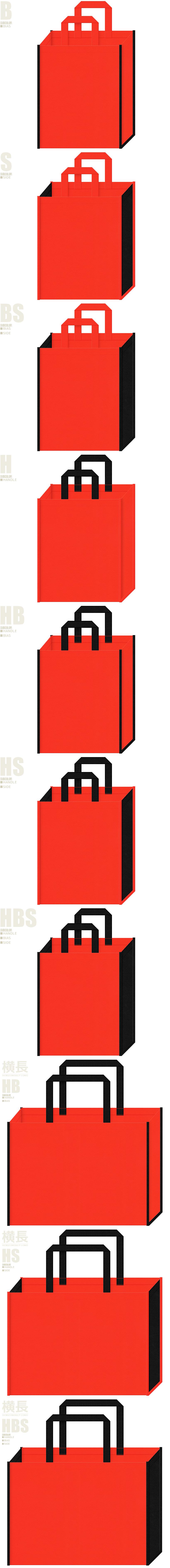 ハロウィン・アウトドア・スポーツイベントにお奨めの、オレンジ色と黒色-7パターンの不織布トートバッグ配色デザイン例。