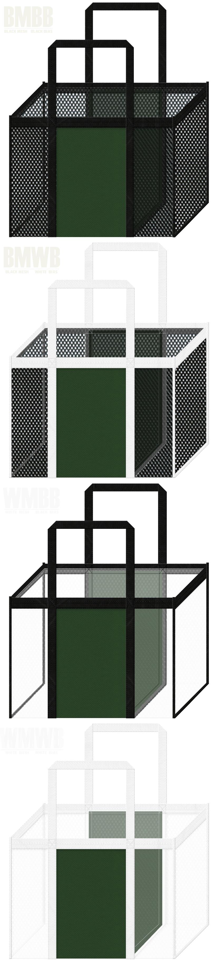 角型メッシュバッグのカラーシミュレーション:黒色・白色メッシュと濃緑色不織布の組み合わせ
