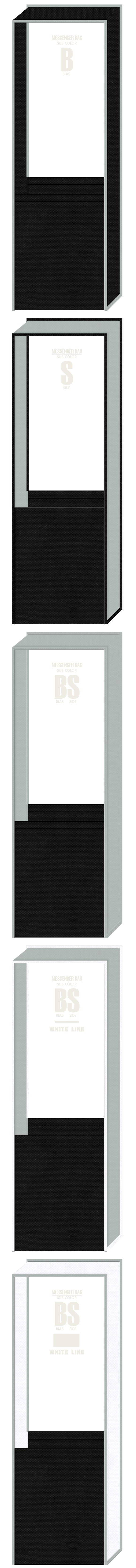 不織布メッセンジャーバッグのカラーシミュレーション(黒色・グレー色・白色):金属・機械・自動車・工業・工具のイメージにお奨めです。