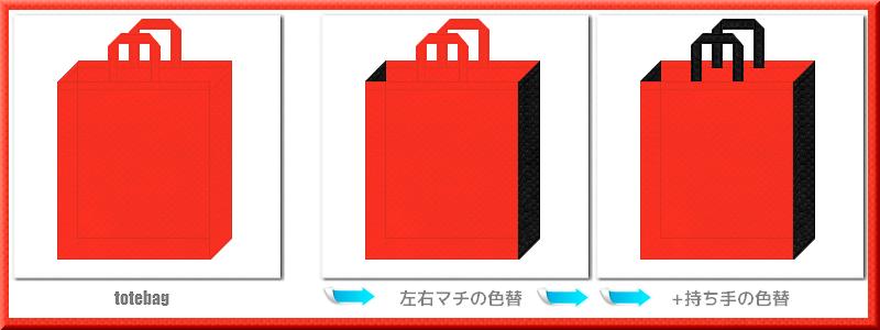不織布トートバッグ:メイン不織布カラーNo.1オレンジ色+28色のコーデ