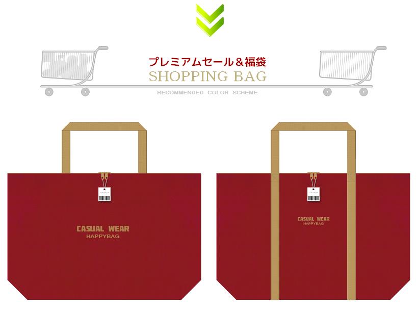 エンジ色と金黄土色の不織布バッグデザイン:カジュアル衣料の福袋
