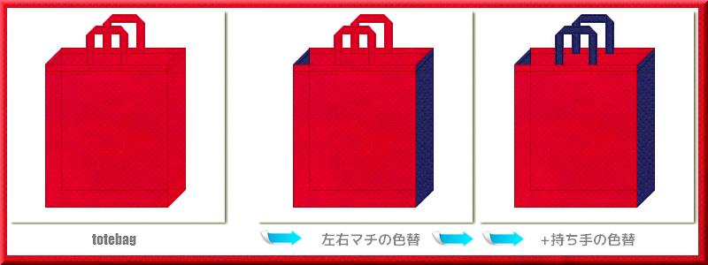 不織布トートバッグ:不織布カラーNo.35ワインレッド+28色のコーデ