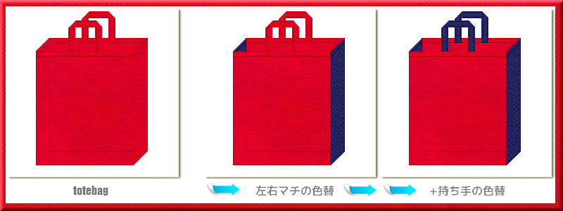 不織布トートバッグ:メイン不織布カラーNo.35紅色+28色のコーデ