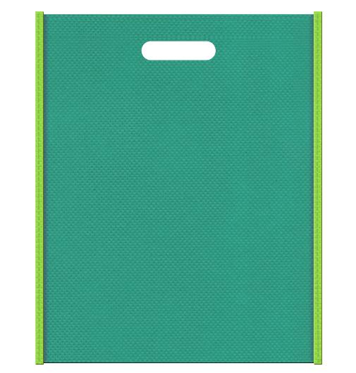 不織布バッグ小判抜き メインカラー黄緑色とサブカラー青緑色の色反転