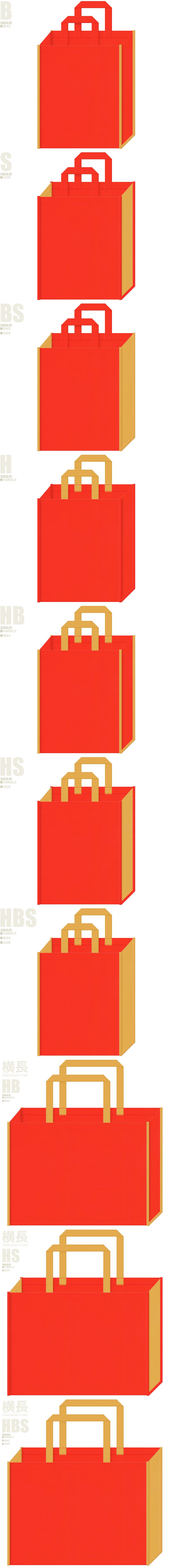 木製玩具・絵本・レシピ・フライヤー・オニオンスープ・ランチバッグにお奨めの不織布バッグデザイン:オレンジ色と黄土色の配色7パターン