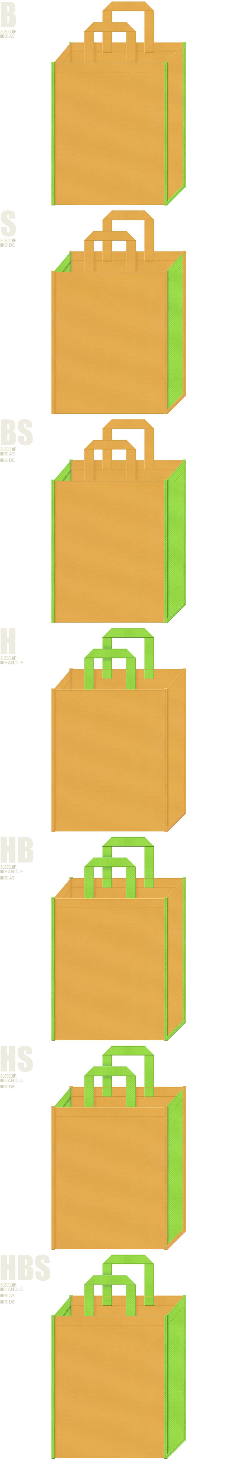 黄土色と黄緑色、7パターンの不織布トートバッグ配色デザイン例。