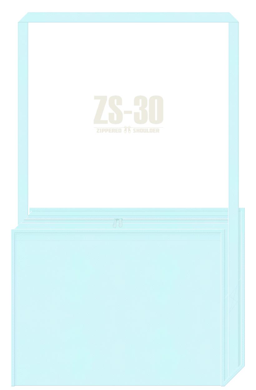 ファスナー付き不織布ショルダーバッグのカラーシミュレーション:水色