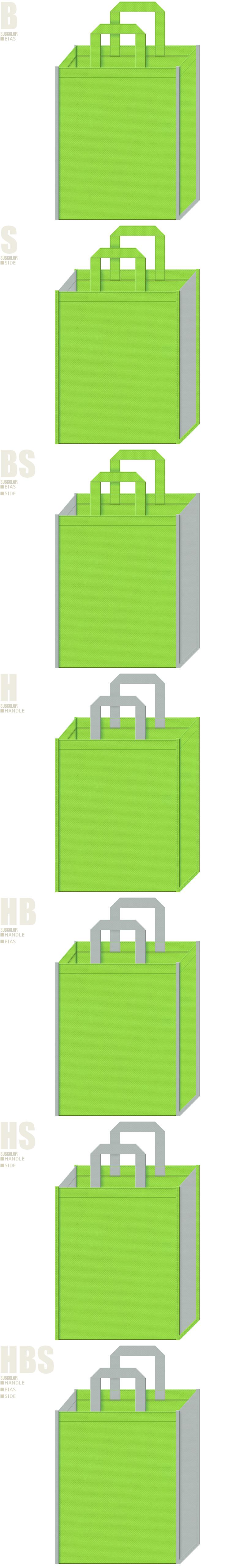 ビルの屋上緑化・壁面緑化の展示会用バッグにお奨めの不織布バッグデザイン:黄緑色とグレー色の不織布バッグ配色7パターン。