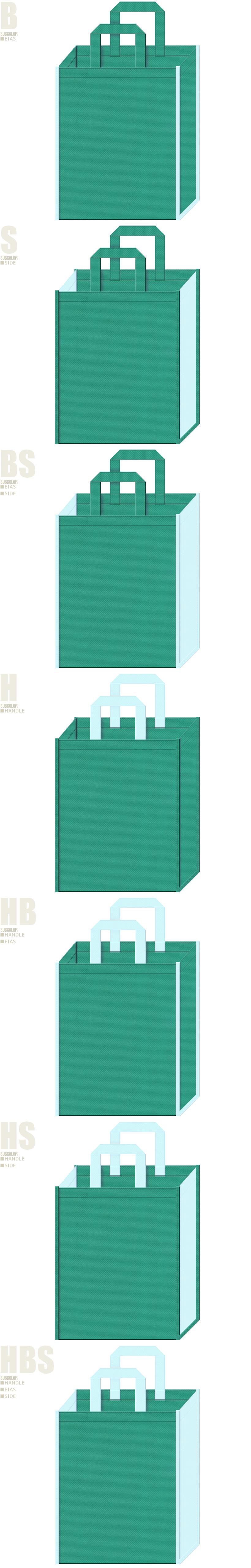 青緑色と水色、7パターンの不織布トートバッグ配色デザイン例。湖面を連想する配色の不織布バッグにお奨めです。