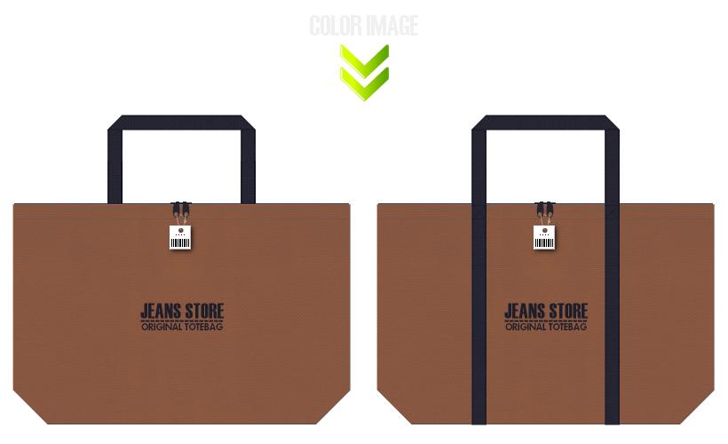 茶色と濃紺色の不織布ショッピングバッグのコーデ:ジーンズショップにお奨めの配色です。