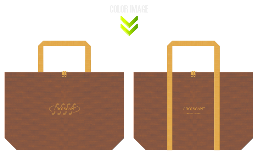 茶色と黄土色の不織布ショッピングバッグのコーデ:クロワッサン風の配色で、ベーカリーショップにお奨めです。