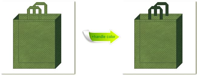 不織布No.34グラスグリーンと不織布No.27ダークグリーンの組み合わせのトートバッグ