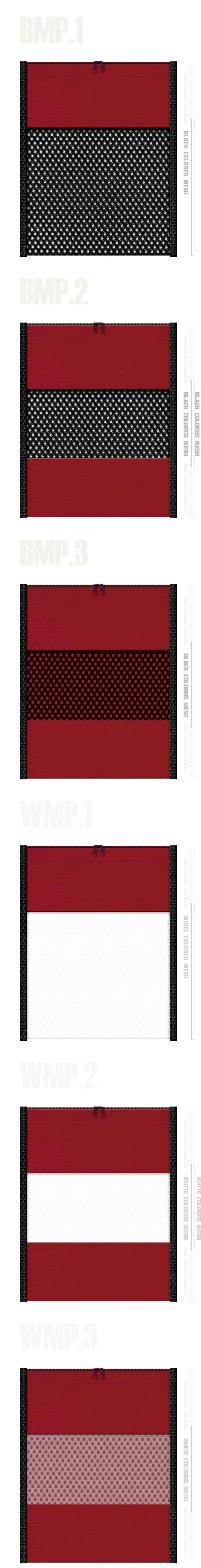 メッシュポーチのカラーシミュレーション:黒色・白色メッシュとエンジ色不織布の組み合わせ