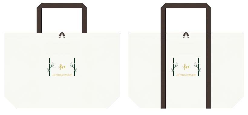 オフホワイト色とこげ茶色の不織布バッグのコーデ:和風インテリアにお奨めの配色です。