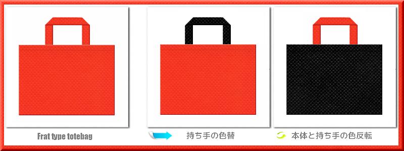 不織布マチなしトートバッグ:メイン不織布カラーNo.1オレンジ色+28色のコーデ