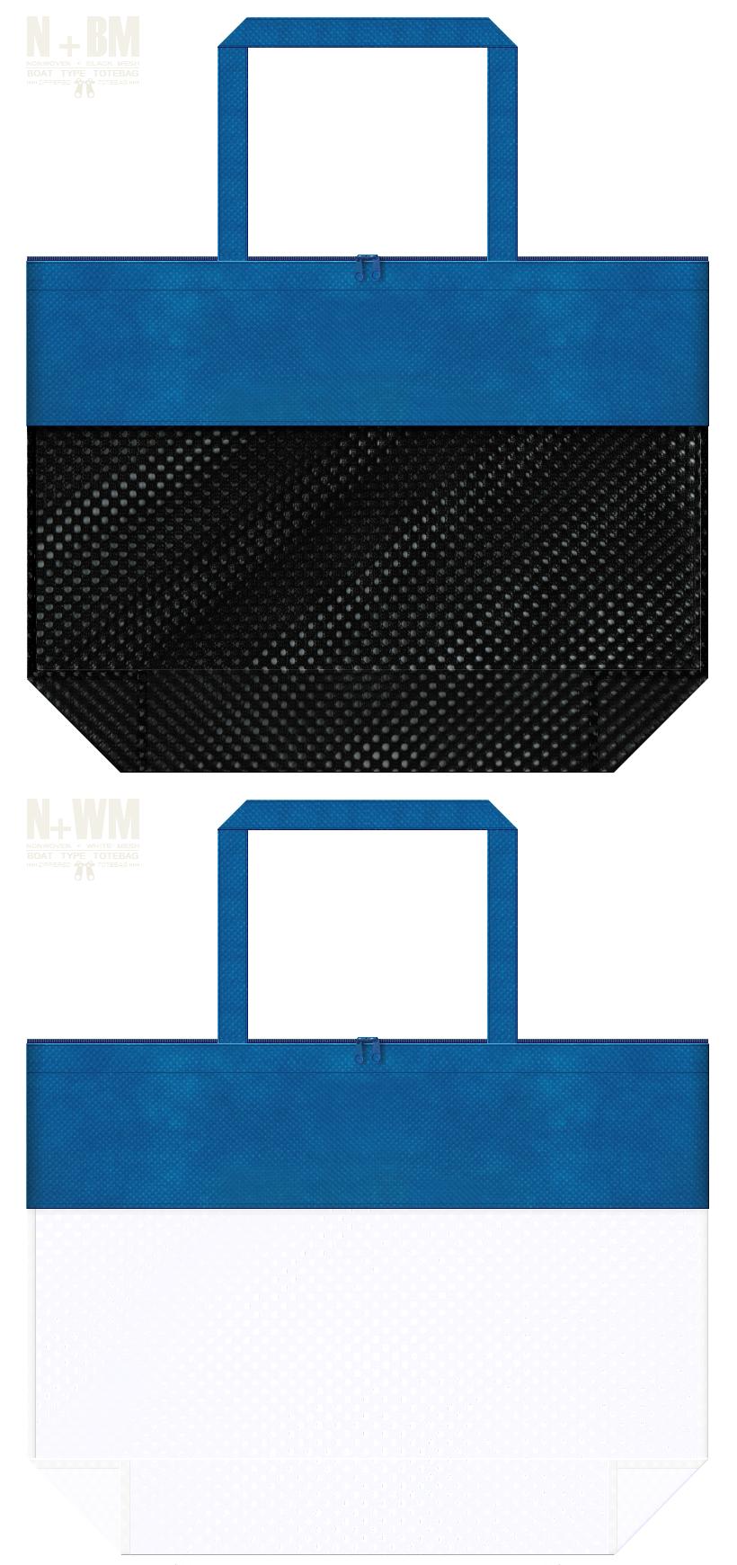 台形型メッシュバッグのカラーシミュレーション:黒色・白色メッシュと青色不織布の組み合わせ