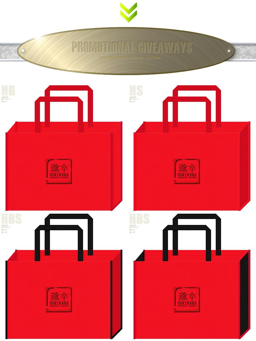 赤色・紅色・黒色の不織布を使用した不織布バッグデザイン:激辛食品の販売促進ノベルティ