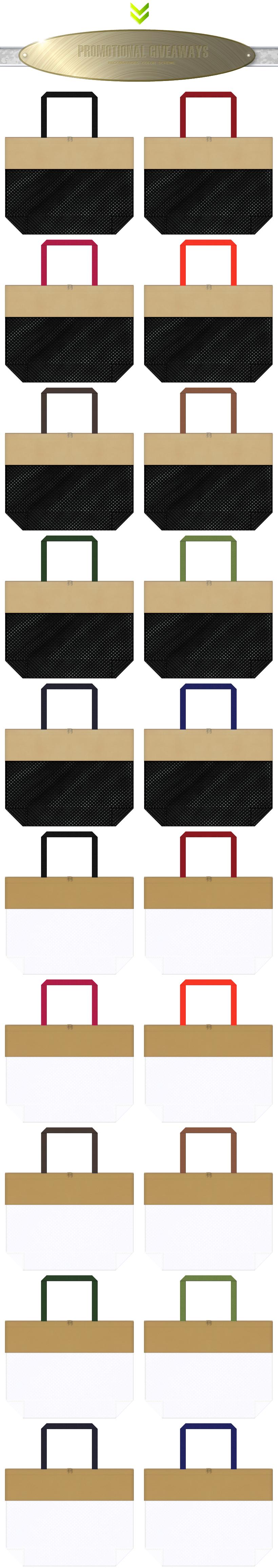 黒色メッシュ・白色メッシュとマスタード色の不織布をメインに使用した、台形型メッシュバッグのカラーシミュレーション