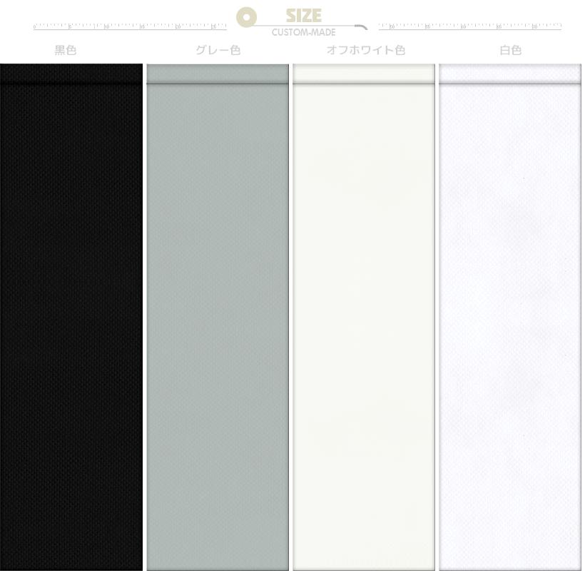 不織布製スノーボードケースのカラーシミュレーション:黒色・グレー色・オフホワイト色・白色