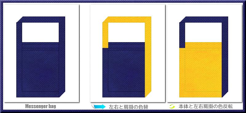 不織布メッセンジャーバッグ:メイン不織布カラーNo.24紺色+28色のコーデ