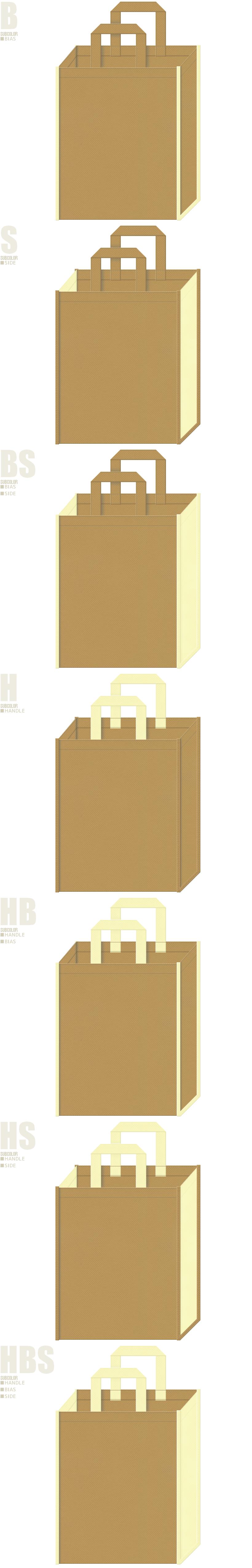 金色系黄土色と薄黄色、7パターンの不織布トートバッグ配色デザイン例。キウイフルーツを連想する配色の不織布バッグにお奨めです。