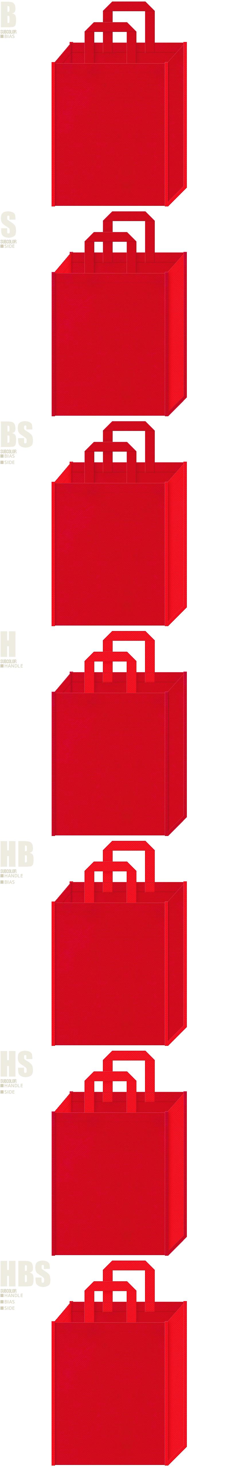 不織布トートバッグのデザイン:紅色と赤色のコーデ