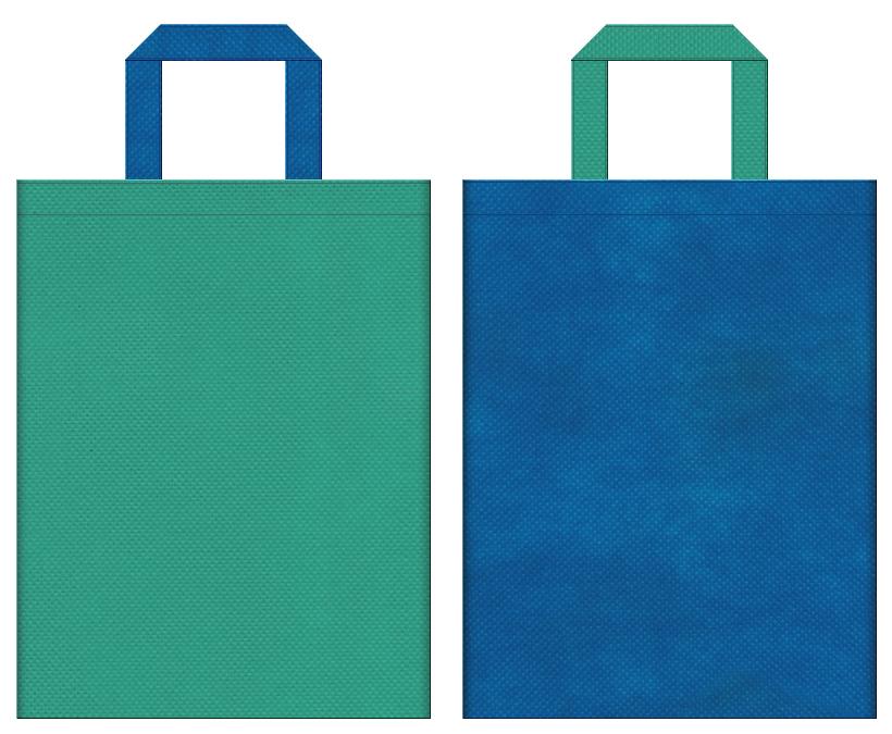 青魚・DHA・サプリメント・鍵・防犯・情報セキュリティー・青信号・LED・人工知能・環境セミナー・CO2削減・エコイベントにお奨めの不織布バッグデザイン:青緑色と青色のコーディネート