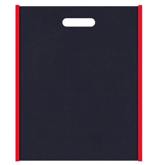 スポーティーなイメージにお奨めの不織布バッグ小判抜き配色デザイン:メインカラー濃紺色とサブカラー赤色