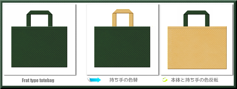 不織布マチなしトートバッグ:不織布カラーNo.27ダークグリーン+28色のコーデ