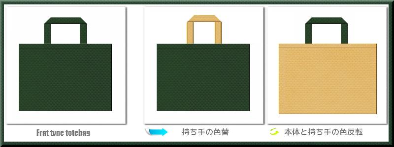 不織布マチなしトートバッグ:メイン不織布カラーNo.27濃緑色+28色のコーデ