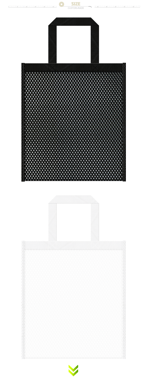 黒色と白色のフラットタイプのメッシュバッグ