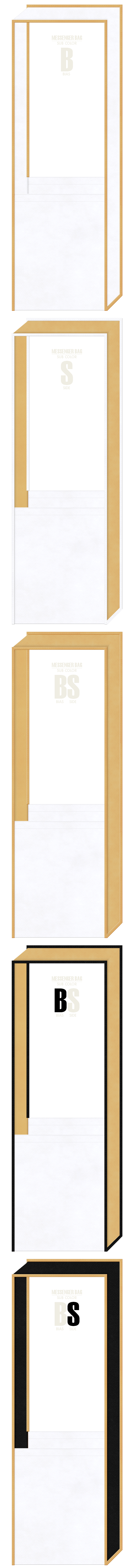 白色・薄黄土色・黒色の3色を使用した、不織布メッセンジャーバッグのデザイン