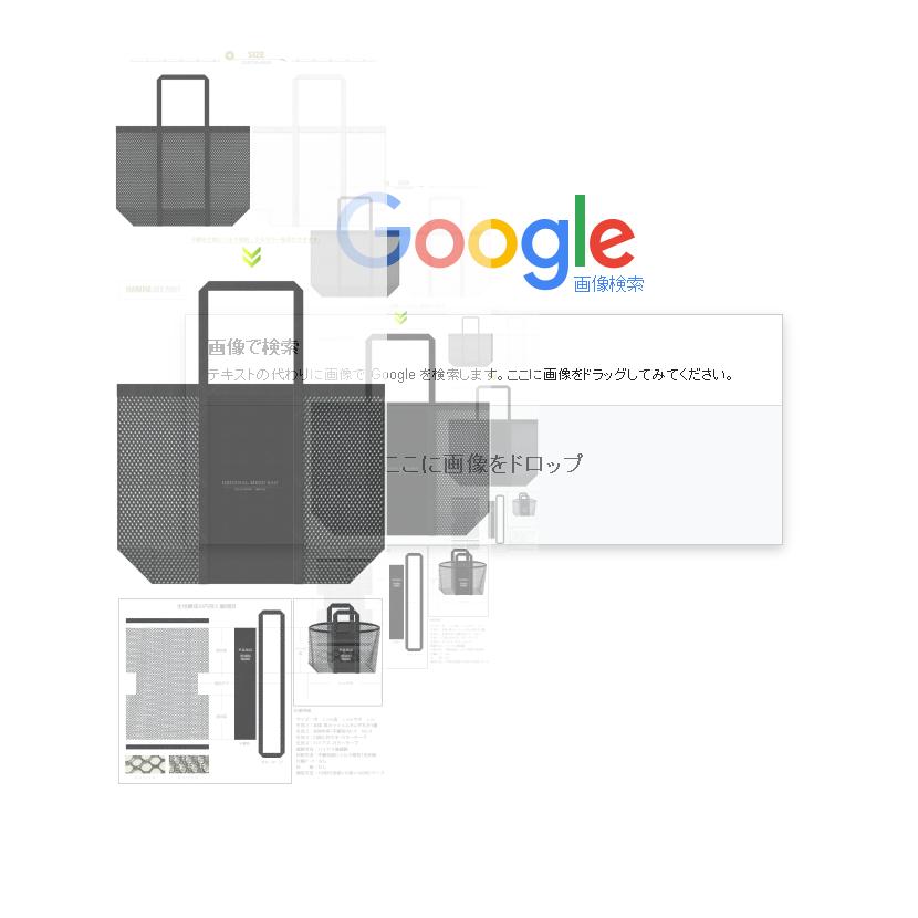 Googleの画像検索に画像をドロップ