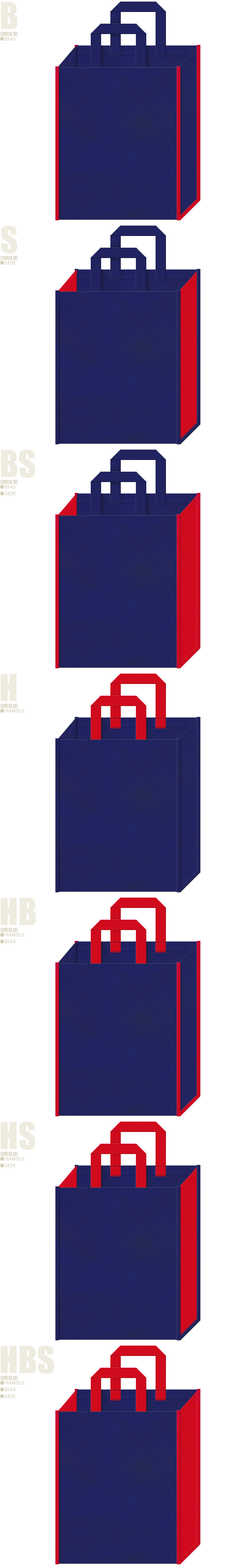 国旗・夏祭り・縁日・法被・花火大会・金魚すくい・サマーイベントにお奨めの不織布バッグデザイン:明るい紺色と紅色の配色7パターン