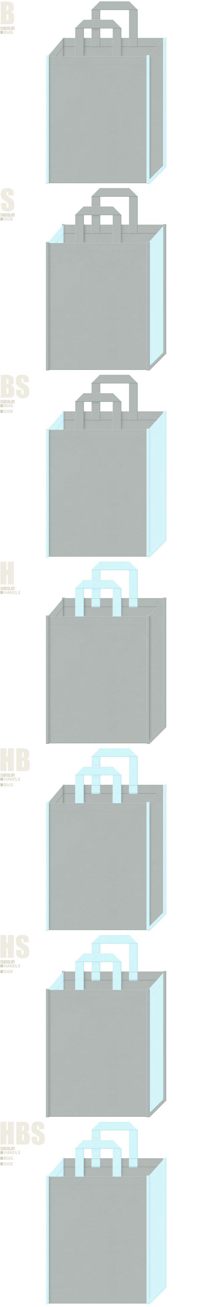 ガス・水道・給排水設備・アルミサッシ・エクステリアの展示会用バッグにお奨めの不織布バッグデザイン:グレー色と水色の配色7パターン