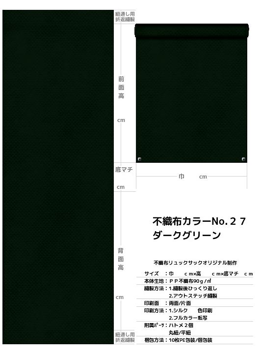 不織布巾着袋・不織布リュックサック・不織布ショルダーバッグの制作仕様書:濃緑色不織布