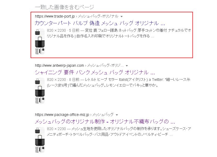 当社ホームページに掲載の画像を無許可・無断で使用しているサイトが画像検索結果で表示される例