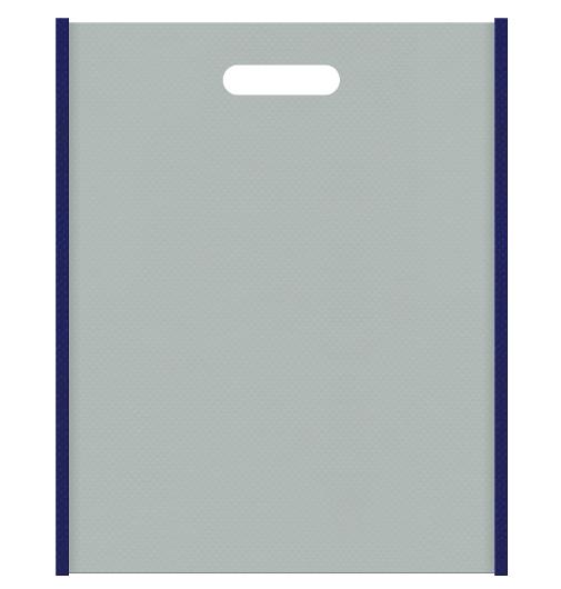 不織布バッグ小判抜き メインカラー明るい紺色とサブカラーグレー色の色反転