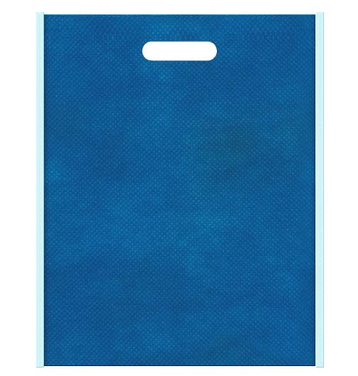 不織布バッグ小判抜き メインカラー青色とサブカラー水色