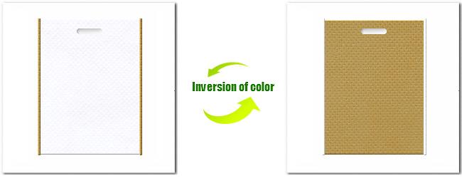 不織布小判抜き袋:No.15ホワイトとNo.23ブラウンゴールドの組み合わせ