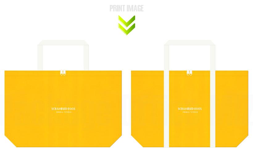 黄色とオフホワイト色の不織布ショッピングバッグデザイン例:スクランブルエッグ風の配色です。